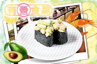 Shrimp Avocado Gunkan Sushi