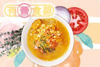南瓜番茄扁豆湯