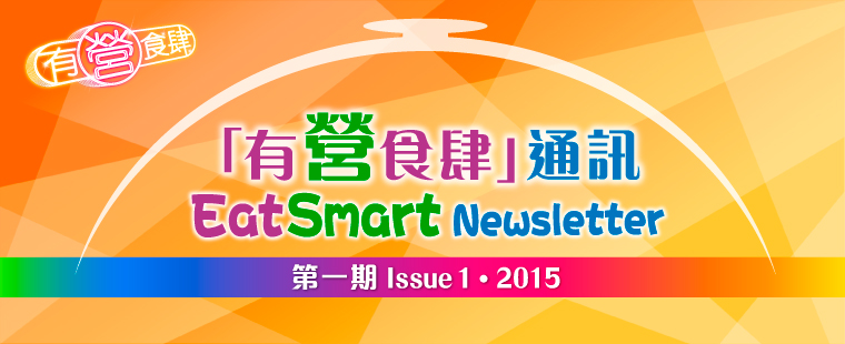 """EatSmart@restaurant.hk"" Newsletter 2015 1st Issue PDF version"