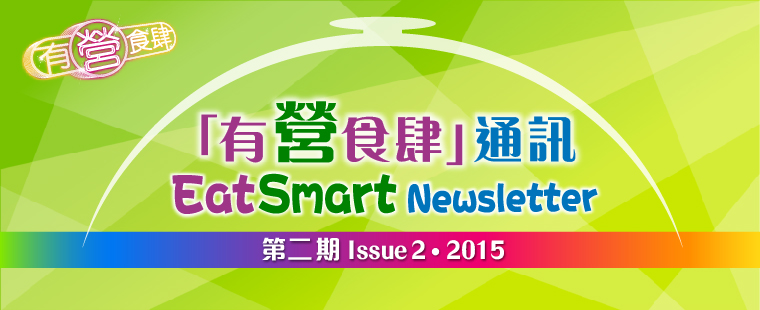 """EatSmart@restaurant.hk"" Newsletter 2015 2nd Issue PDF version"