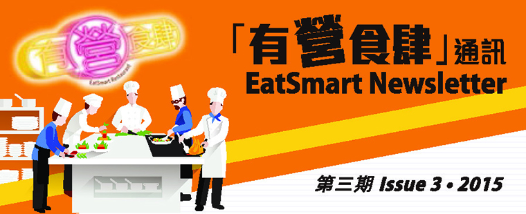 """EatSmart@restaurant.hk"" Newsletter 2015 3rd Issue PDF version"