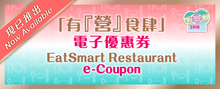 EatSmart Restaurant e-Coupon