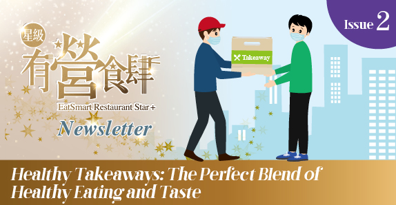EatSmart Restaurant Star+ Newsletter