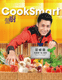 CookSmart (24th Issue) PDF version