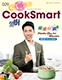 CookSmart (29th Issue) PDF version