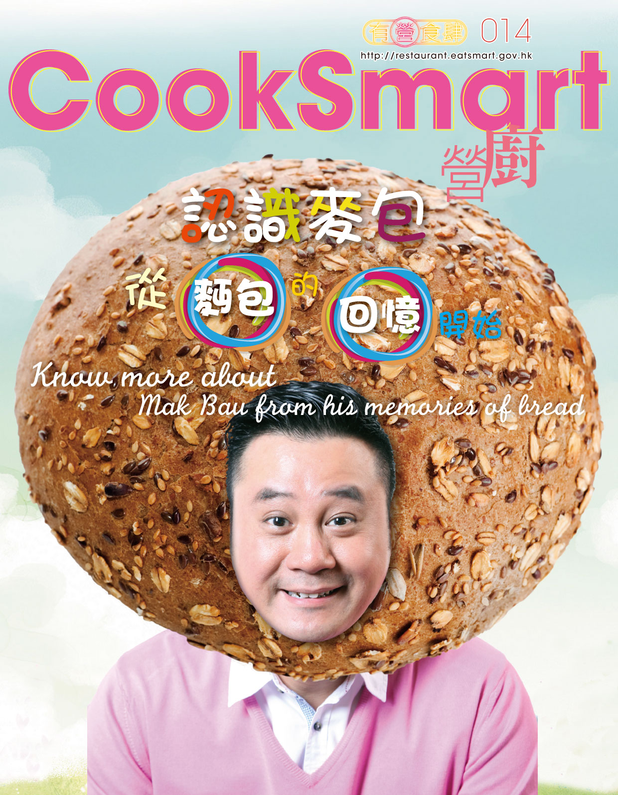 CookSmart (14th Issue) Page 1
