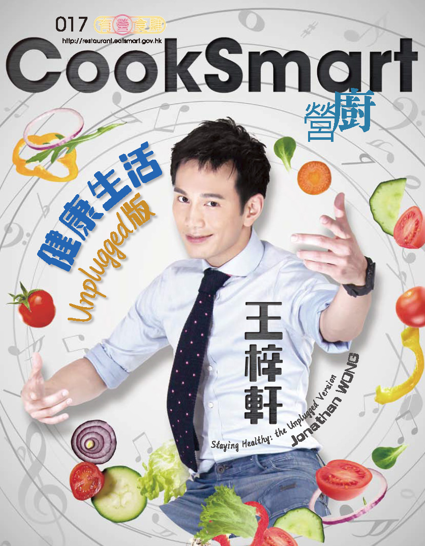 CookSmart (17th Issue) Page 1