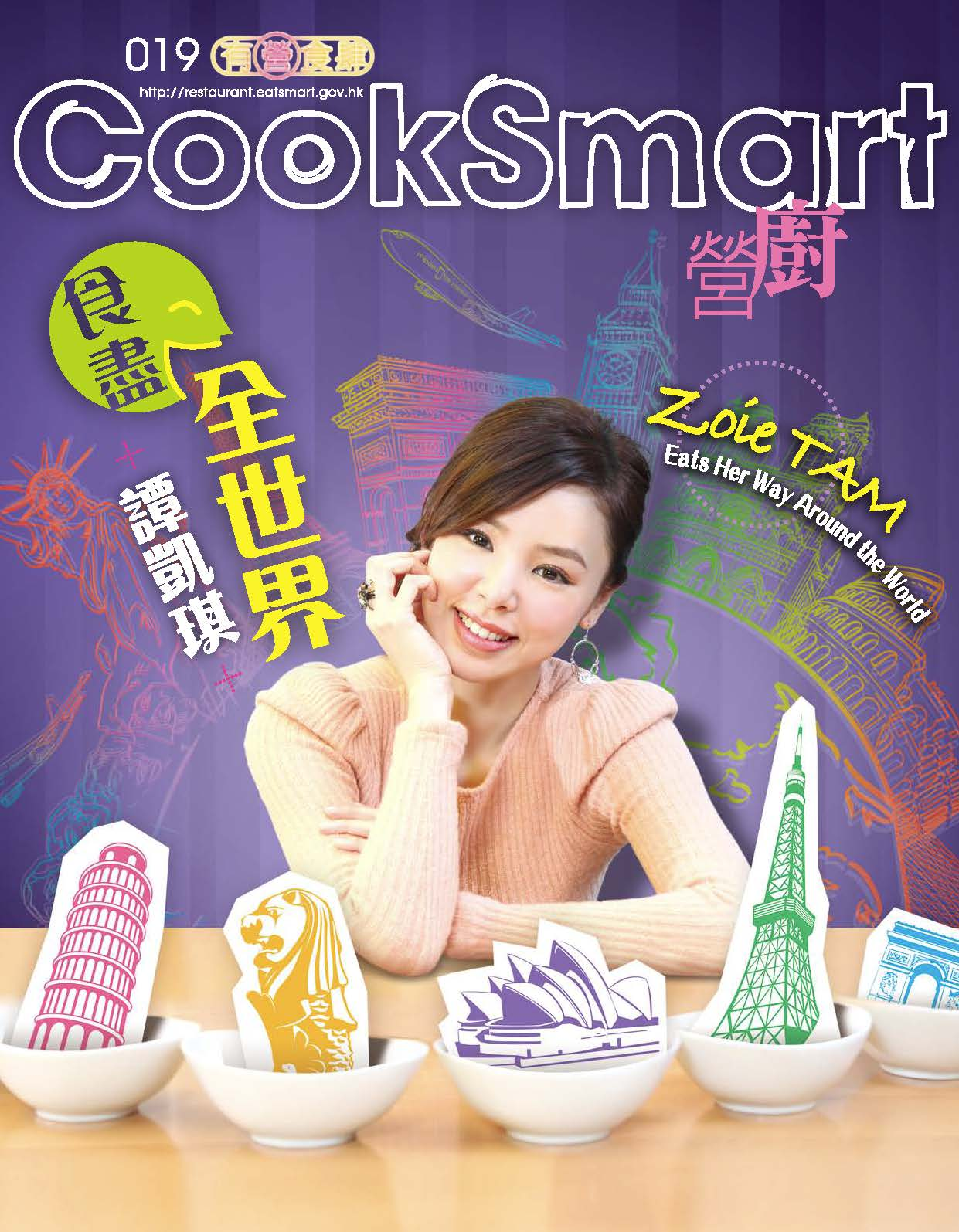 CookSmart (19th Issue) Page 1