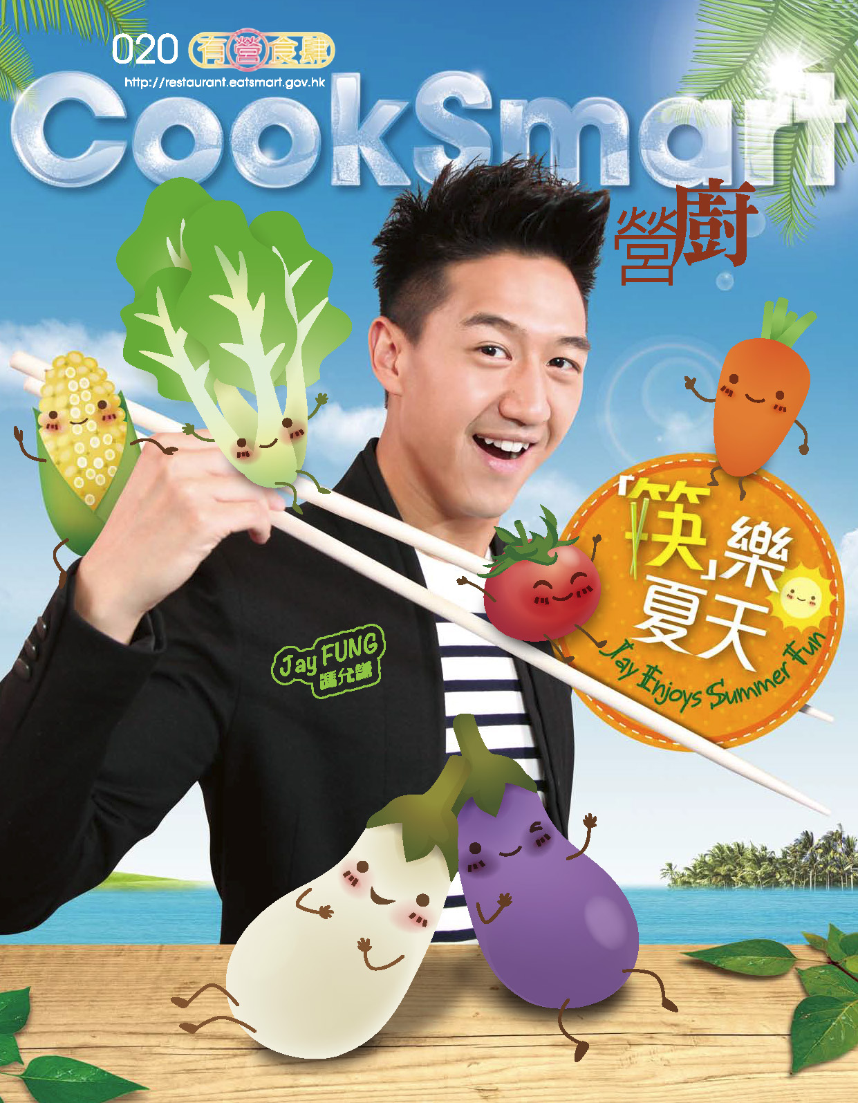 CookSmart (20th Issue) Page 1
