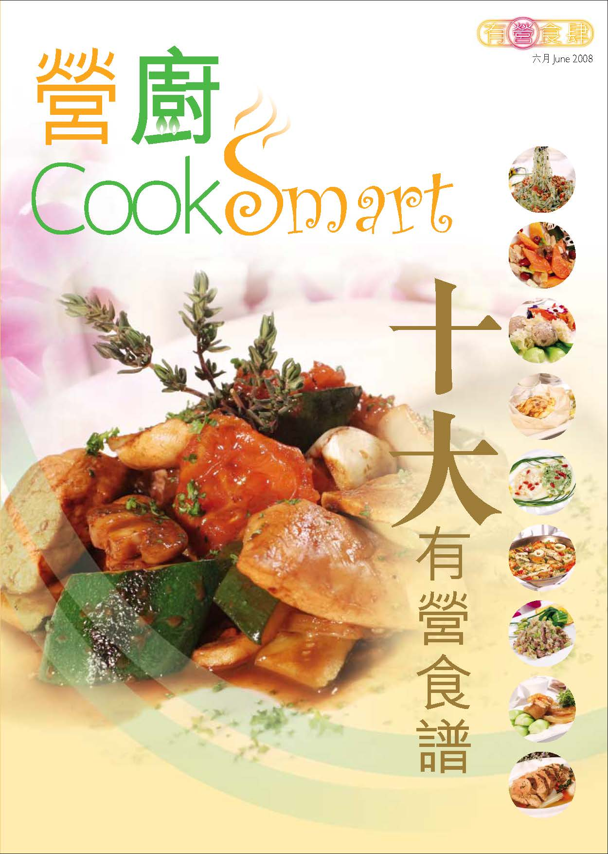 CookSmart (1st Issue) Page 1