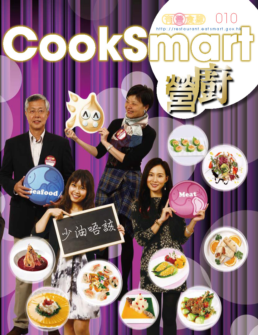 CookSmart (10th Issue) Page 1