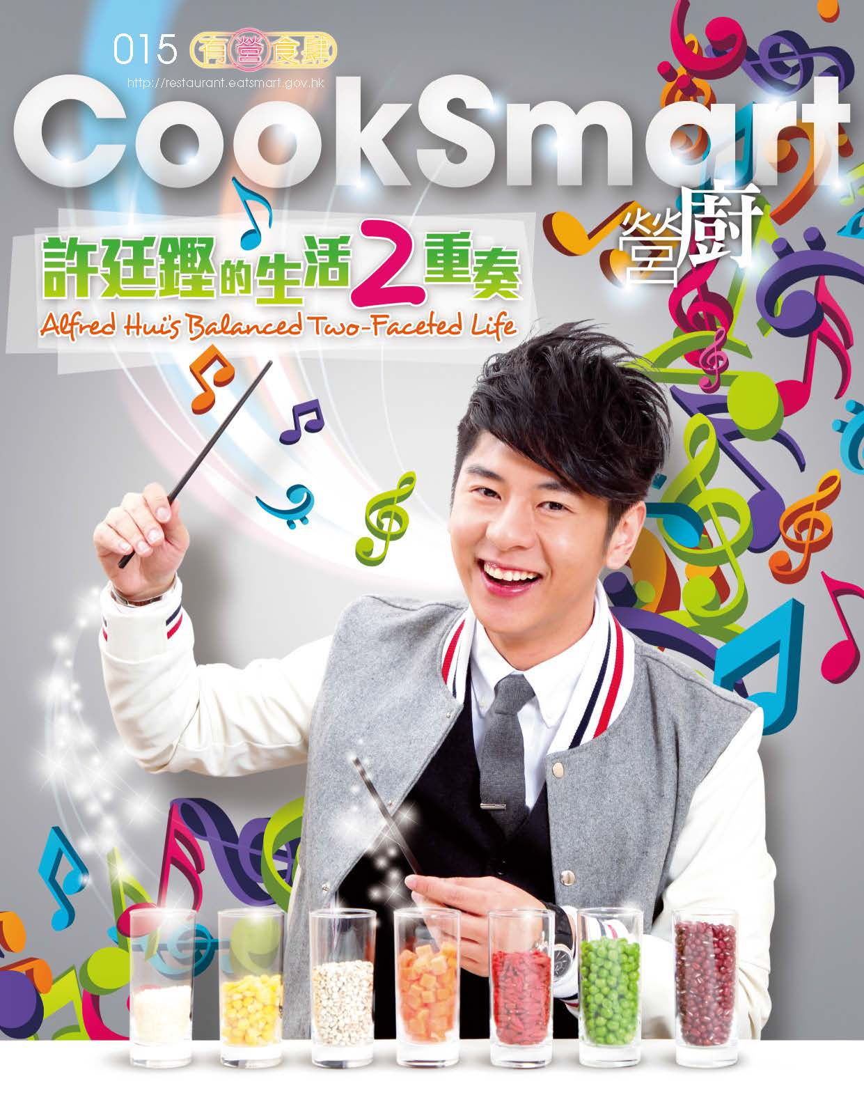 CookSmart (15th Issue) Page 1